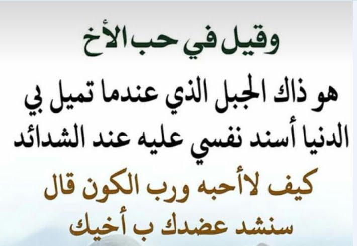 عبارات عن الأخ احلى كلام 12